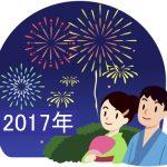 花火大会2017>豊橋祇園祭 打ち上げ花火大会 有料桟敷席 発売中