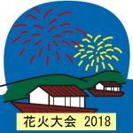 花火大会2018>第34回 市川市民納涼花火大会 日程と場所 有料席チケット
