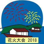 ENJOY! りんくう2018(りんくう花火) 日程 有料席のチケット