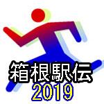 箱根駅伝、2019年の出場校は、出場校の決定方法は、2019年はどこ