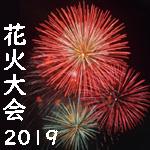 映画のまち調布花火2019(第37回 調布花火) 有料チケットと開催日